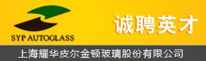 上海耀华皮尔金顿玻璃股份有限公司