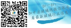 中国玻璃网微信