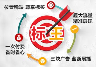 中国玻璃网标王升级服务