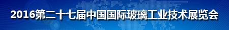 2016中国国际玻璃工业技术博览会