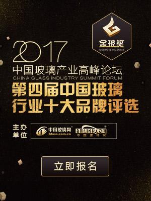 """""""金玻奖""""第四届中国玻璃行业十大品牌评选"""