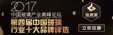 """金玻奖""""第四届中国玻璃行业十大品牌评选"""