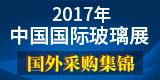 2017第二十八届 中国国际玻璃工业技术展览会