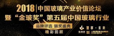 """""""2018暨""""金玻奖""""第五届中国玻璃行业品牌评选颁奖盛典"""