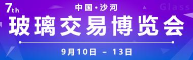 第七届中国沙河玻璃交易博览会
