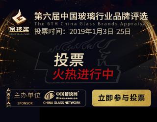 """""""金玻奖""""第六届中国玻璃行业品牌评选投票活动火热开启"""