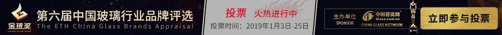 """""""金玻奖""""第六届中国玻璃行业品牌评选——玻璃行业奥斯卡 2019中国玻璃产业价值论坛"""