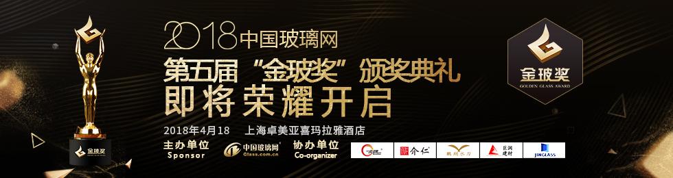 """金玻奖""""第五届中国玻璃行业十大品牌评选投票"""